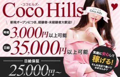 Coco Hills(ココヒルズ)店舗